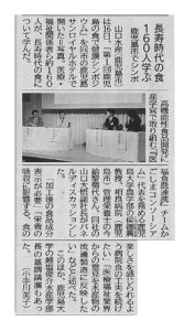 20160720_南日本新聞掲載記事