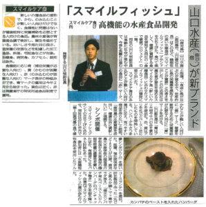 20160721_みなと新聞掲載記事